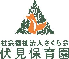 伏見保育園